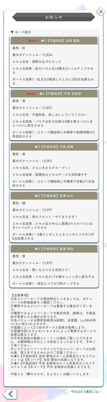 00 ピックアップ 不協和音ガチャ 詳細