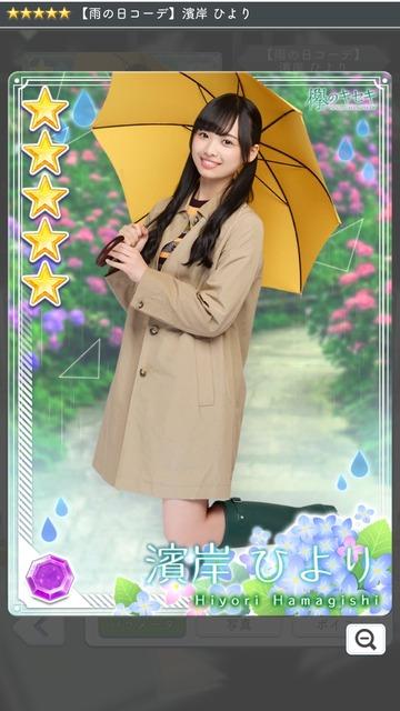 09 雨の日コーデ 濱岸1