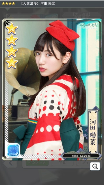 09 大正浪漫 河田1