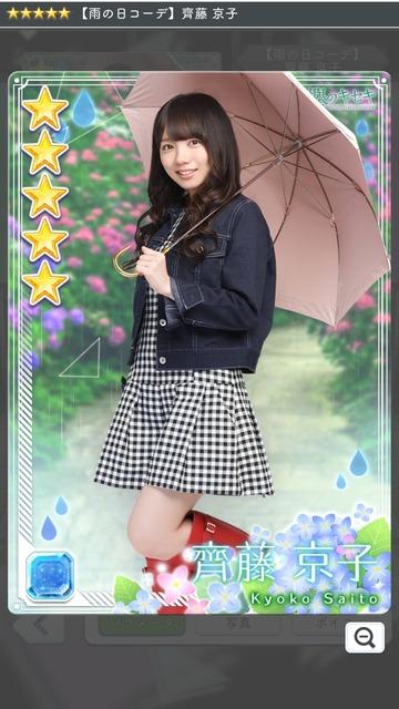 01 雨の日コーデ 齊藤1