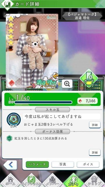 04 パジャマトーク 渡邉0