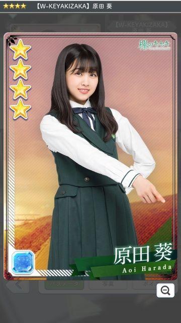 06 W-KEYAKIZAKA 原田1