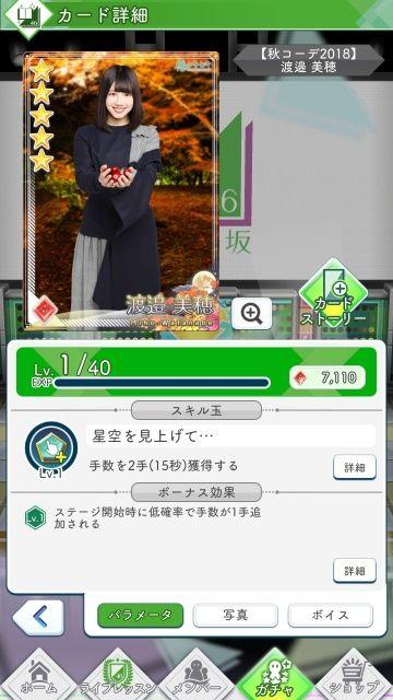 09 秋コーデ2018 渡邉0