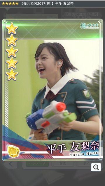 04 欅共和国2017(後) 平手1