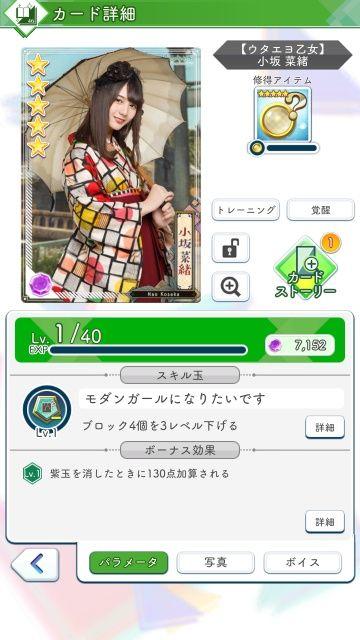 xx ウタエヨ乙女 小坂0