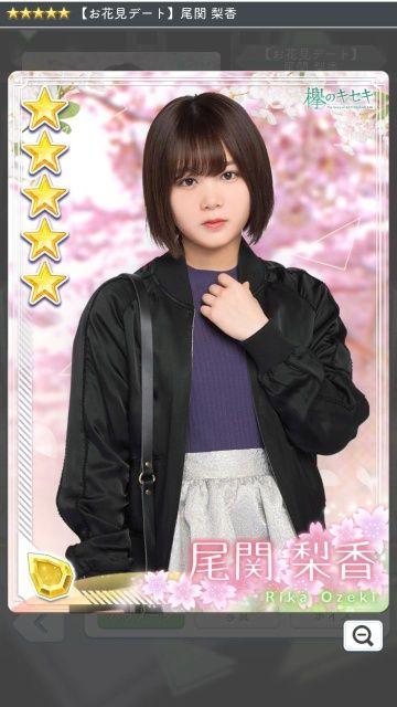 01 お花見デート 尾関梨香1