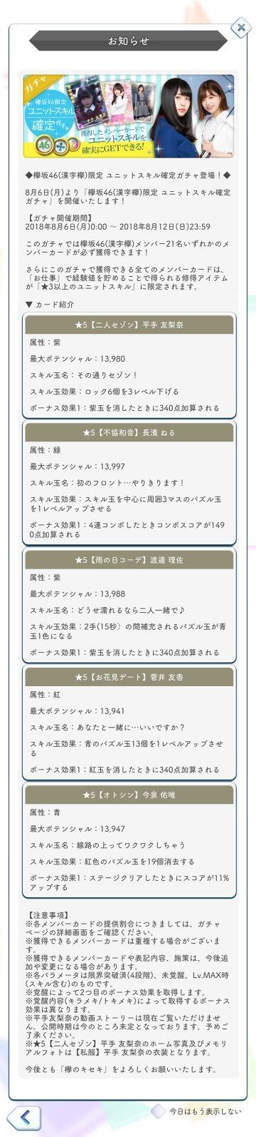00 ユニットスキル確定ガチャ(欅坂46) 詳細