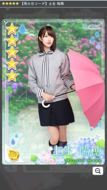 04 雨の日コーデ 土生1