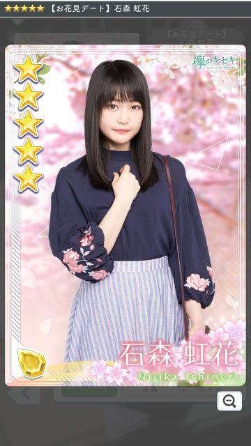 01 お花見 石森1