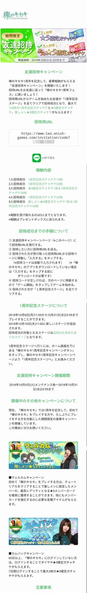 友達招待キャンペーンページ