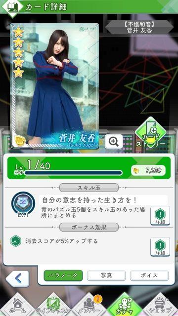 03 不協和音 菅井0