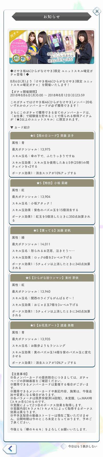 00 ユニットスキル確定ガチャ(けやき坂46) 詳細