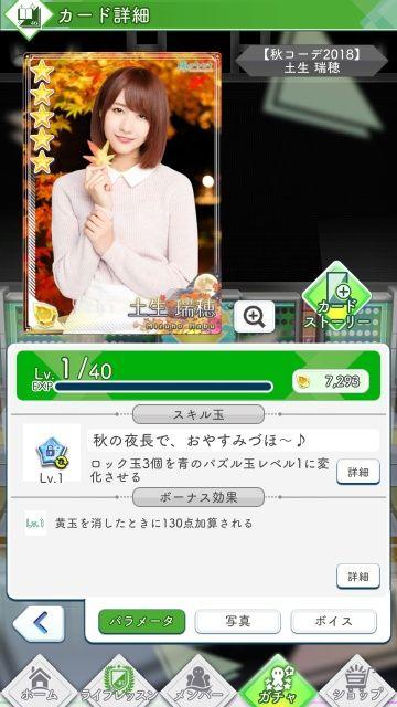 08 秋コーデ2018 土生0