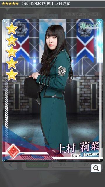 01 欅共和国2017(後) 上村1