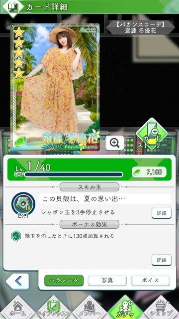 01 バカンスコーデ 齋藤0