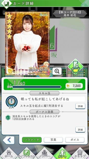 09 秋コーデ2018 高本0