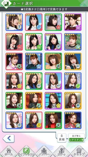 1周年★5交換チケ カード選択f