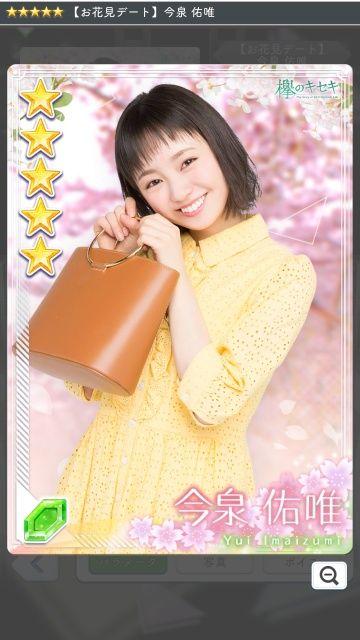 01 お花見デート 今泉1