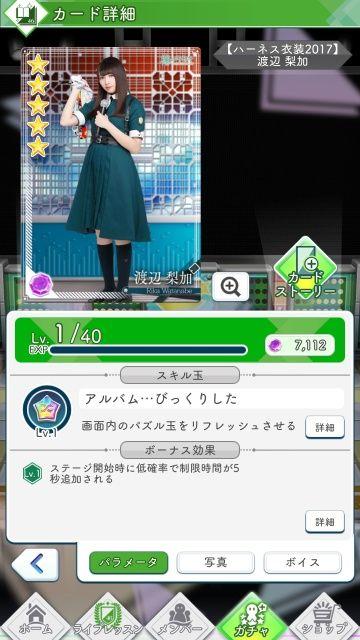 04 ハーネス衣装2017 渡辺0