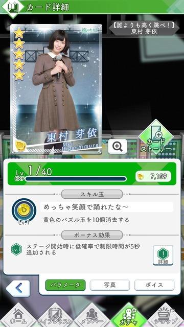 10 誰跳べ 東村芽依