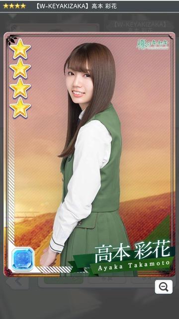 09 W-KEYAKIZAKA 高本彩花1