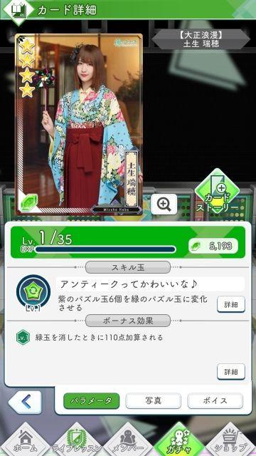 06 大正浪漫 土生0