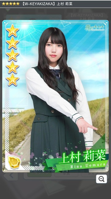 01 W-KEYAKIZAKA 上村莉菜1