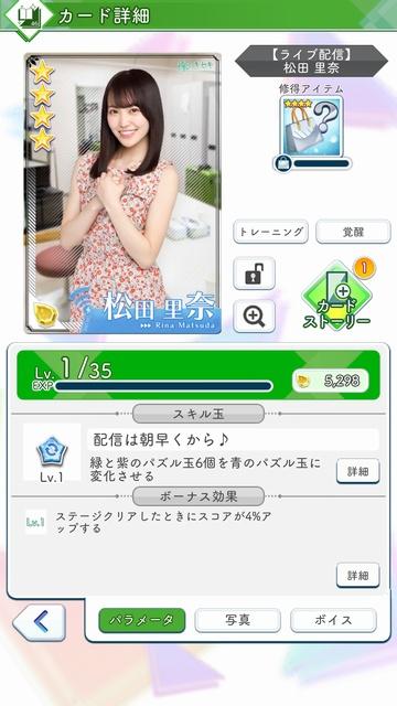 06 【ライブ配信】 松田里奈0
