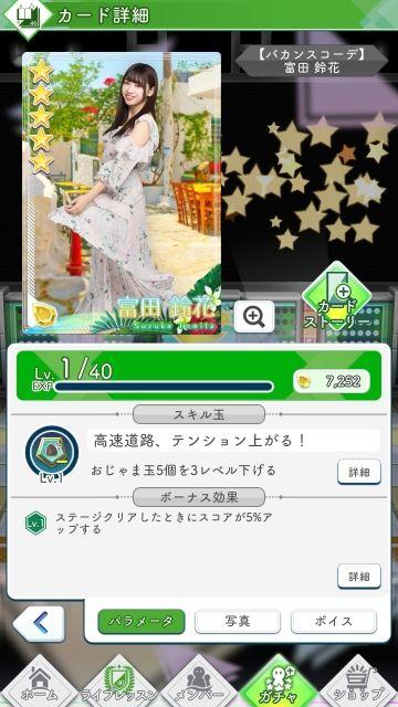 09 バカンスコーデ 富田0