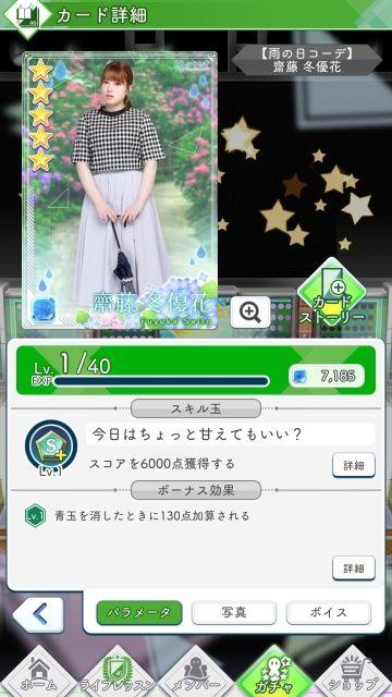 02 雨の日コーデ 齋藤0