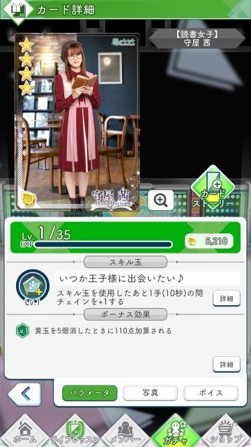 07 読書女子 守屋0