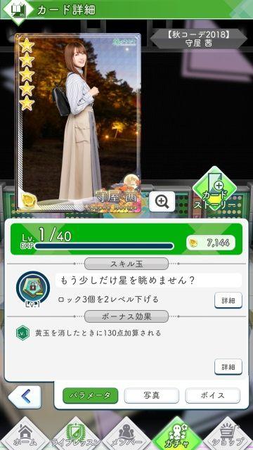 06 秋コーデ2018 守屋0