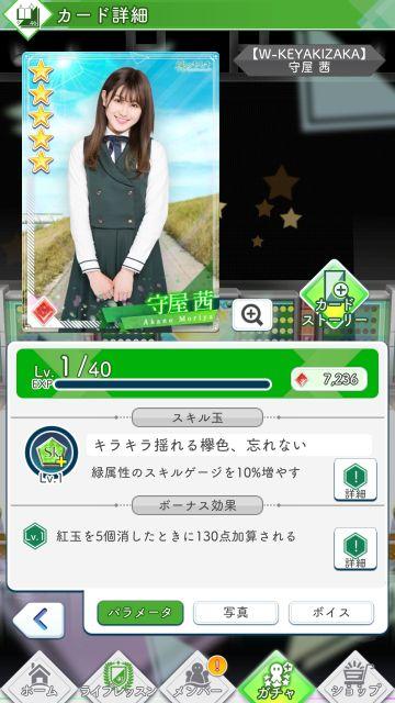 04 W-KEYAKIZAKA 守屋茜0