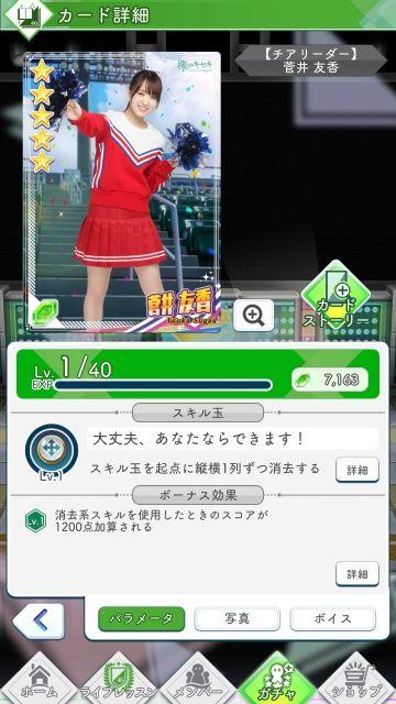 03 チアリーダー 菅井0