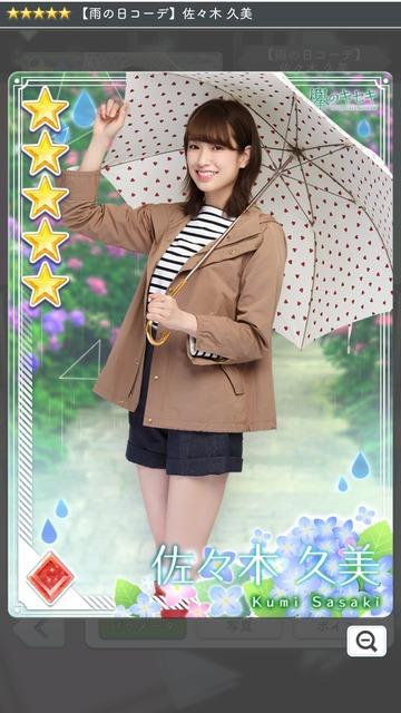 06 雨の日コーデ 久美1