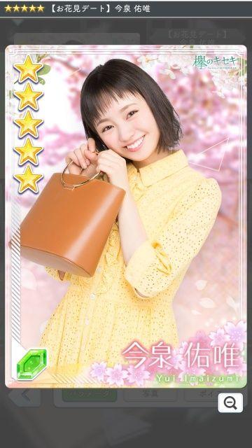 03 お花見デート 今泉1