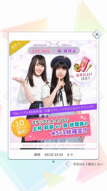info 180919 自撮りTVガチャ(2)