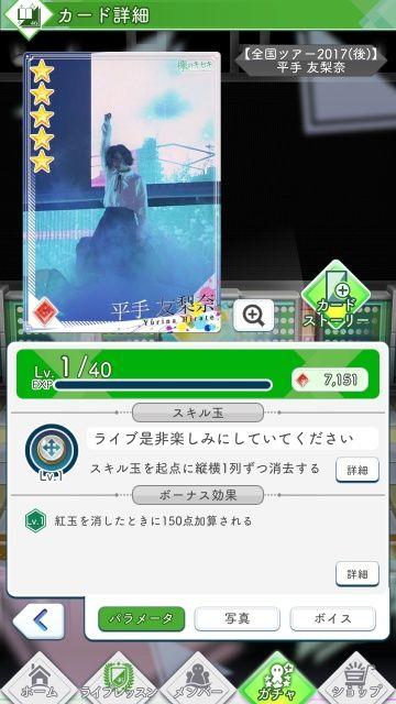 04 全ツ2017(後) 平手0