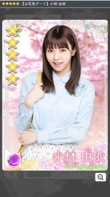 02 お花見デート 小林1