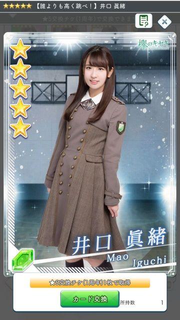 1周年★5交換チケ カード選択z 誰跳べ井口1