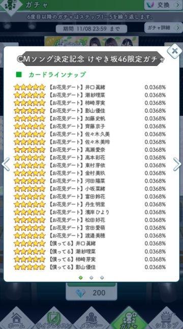 00 CMソング決定記念 ガチャ01
