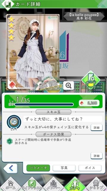 06a LBP 高本彩花