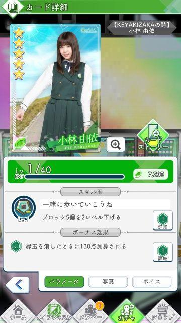 02 KEYAKIZAKAの詩 小林0