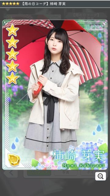 06 雨の日コーデ 柿崎1