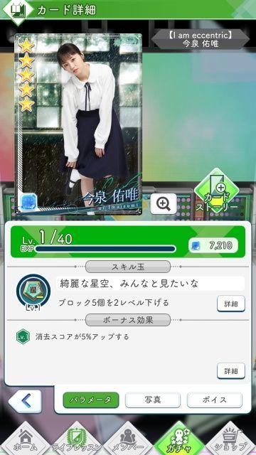 01 I am eccentric 今泉0