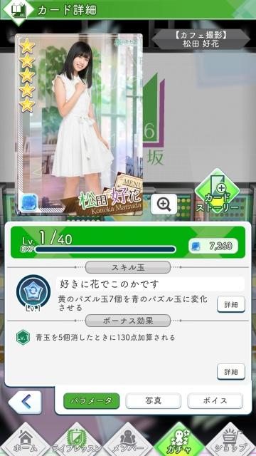 02 カフェ撮影 松田0
