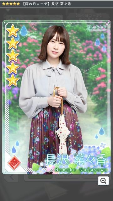 03 雨の日コーデ 長沢1