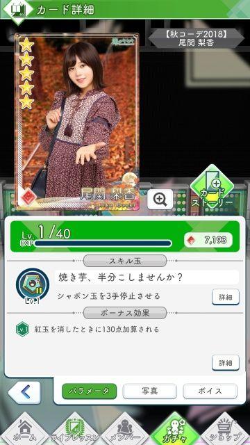 01 秋コーデ2018 尾関0