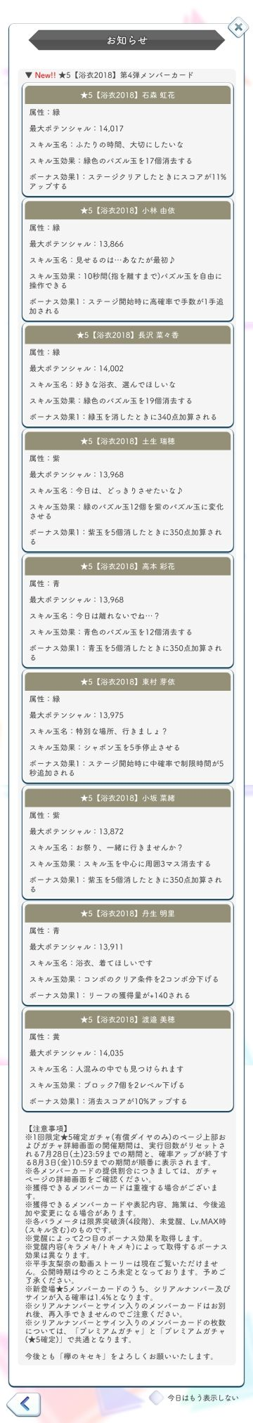 00 浴衣2018 ガチャ詳細
