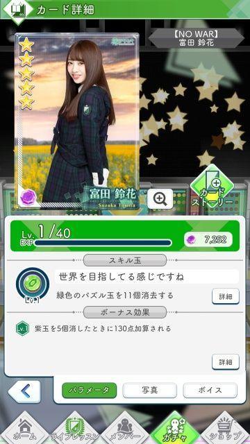 04 NO WAR 富田0